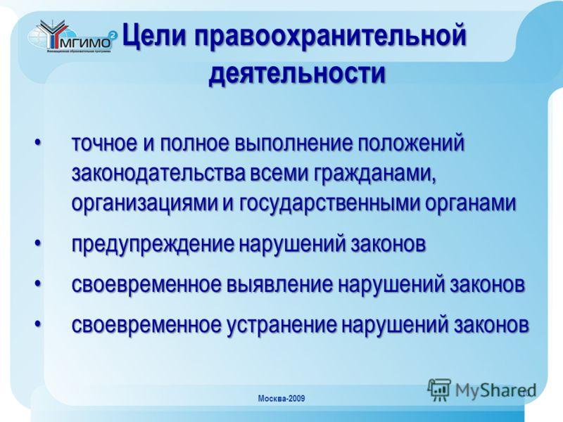 10 Москва-2009 Цели правоохранительной деятельности точное и полное выполнение положений законодательства всеми гражданами, организациями и государственными органамиточное и полное выполнение положений законодательства всеми гражданами, организациями