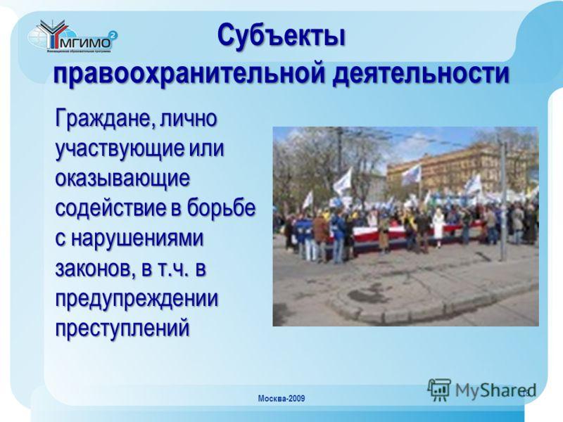18 Москва-2009 Субъекты правоохранительной деятельности Граждане, лично участвующие или оказывающие содействие в борьбе с нарушениями законов, в т.ч. в предупреждении преступлений