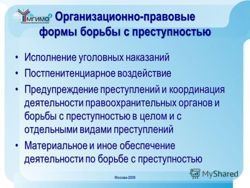 22 Москва-2009 Организационно-правовые формы борьбы с преступностью Исполнение уголовных наказанийИсполнение уголовных наказаний Постпенитенциарное воздействиеПостпенитенциарное воздействие Предупреждение преступлений и координация деятельности право