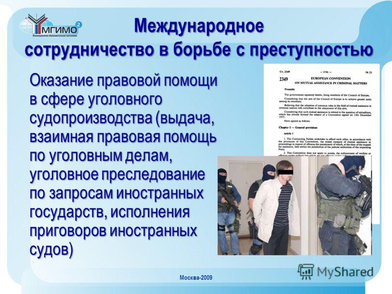 37 Москва-2009 Международное сотрудничество в борьбе с преступностью Оказание правовой помощи в сфере уголовного судопроизводства (выдача, взаимная правовая помощь по уголовным делам, уголовное преследование по запросам иностранных государств, исполн