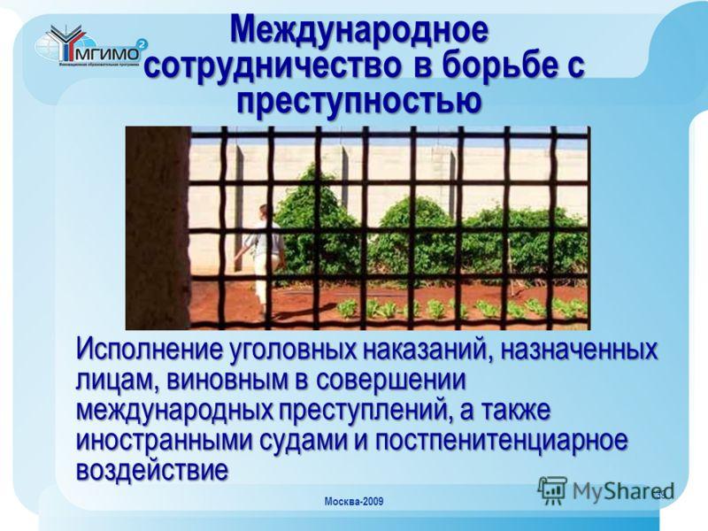 39 Москва-2009 Международное сотрудничество в борьбе с преступностью Исполнение уголовных наказаний, назначенных лицам, виновным в совершении международных преступлений, а также иностранными судами и постпенитенциарное воздействие
