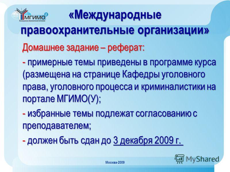 Презентация на тему Москва Международные правоохранительные  4 4 Москва 2009 Международные правоохранительные организации
