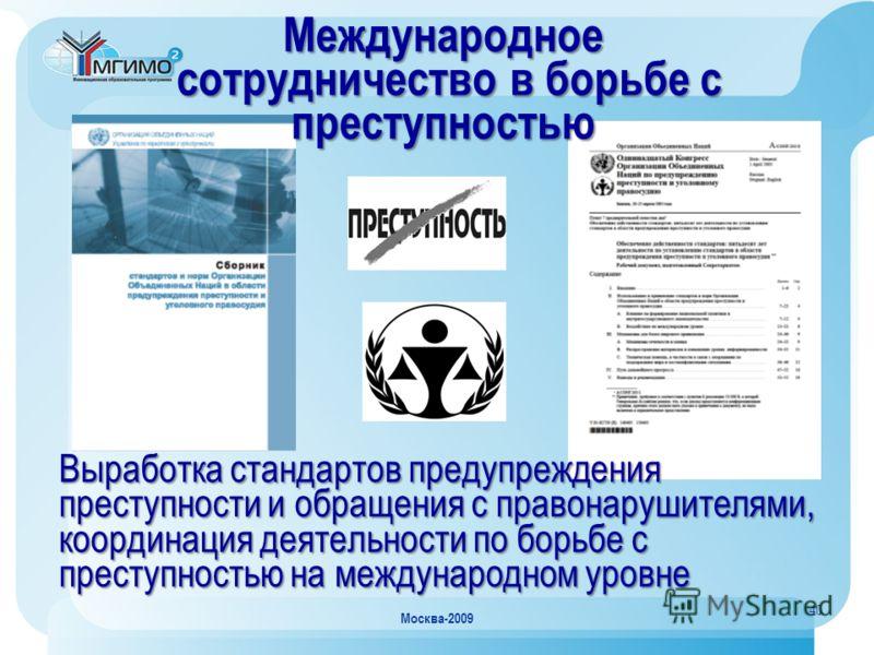 40 Москва-2009 Международное сотрудничество в борьбе с преступностью Выработка стандартов предупреждения преступности и обращения с правонарушителями, координация деятельности по борьбе с преступностью на международном уровне