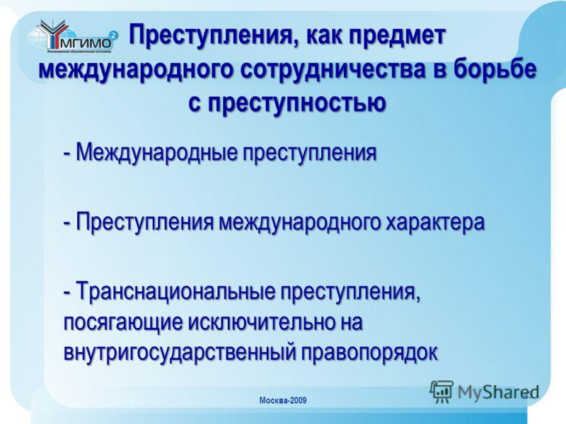 43 Москва-2009 Преступления, как предмет международного сотрудничества в борьбе с преступностью - Международные преступления - Преступления международного характера - Транснациональные преступления, посягающие исключительно на внутригосударственный п