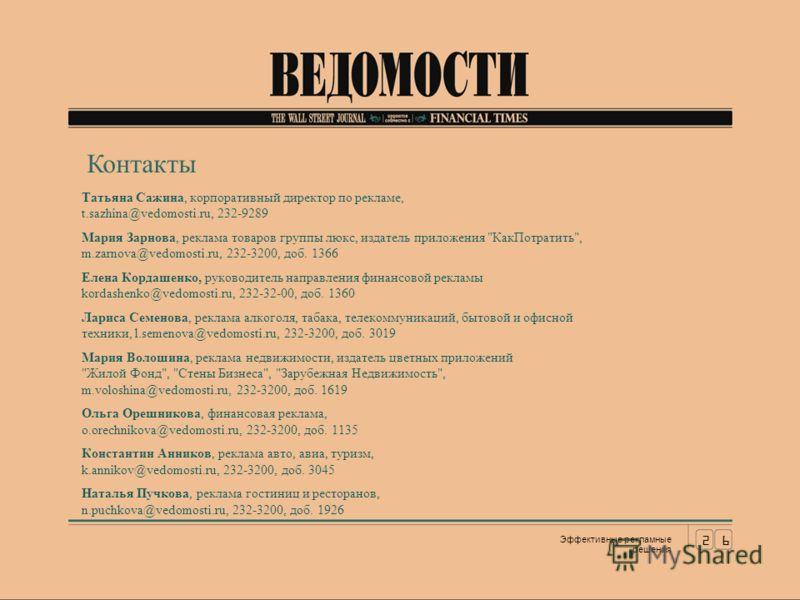 Татьяна Сажина, корпоративный директор по рекламе, t.sazhina@vedomosti.ru, 232-9289 Мария Зарнова, реклама товаров группы люкс, издатель приложения