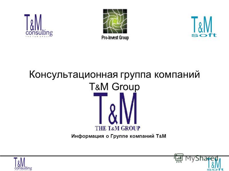 Консультационная группа компаний T & M Group Информация о Группе компаний Т & М