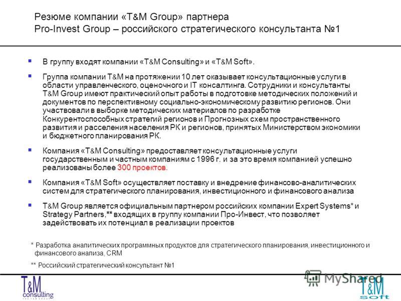 Резюме компании «T & M Group» партнера Pro-Invest Group – российского стратегического консультанта 1 В группу входят компании «Т & М Consulting» и «Т & М Soft». Группа компании Т & М на протяжении 10 лет оказывает консультационные услуги в области уп