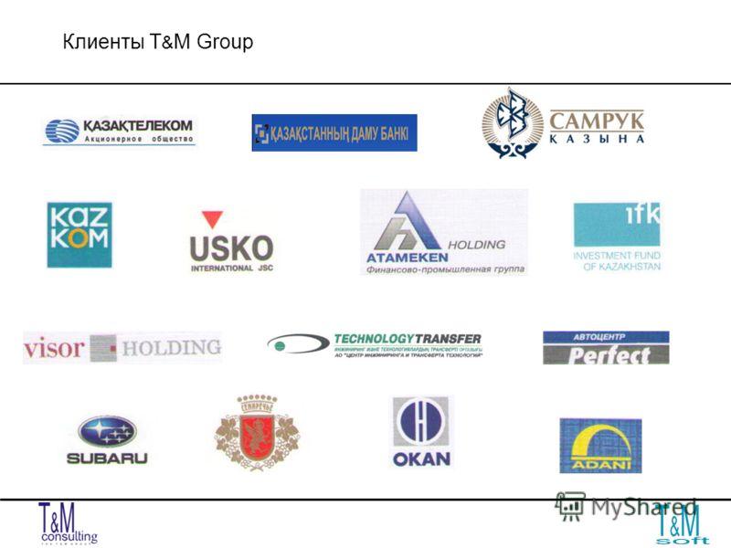 Клиенты T & M Group
