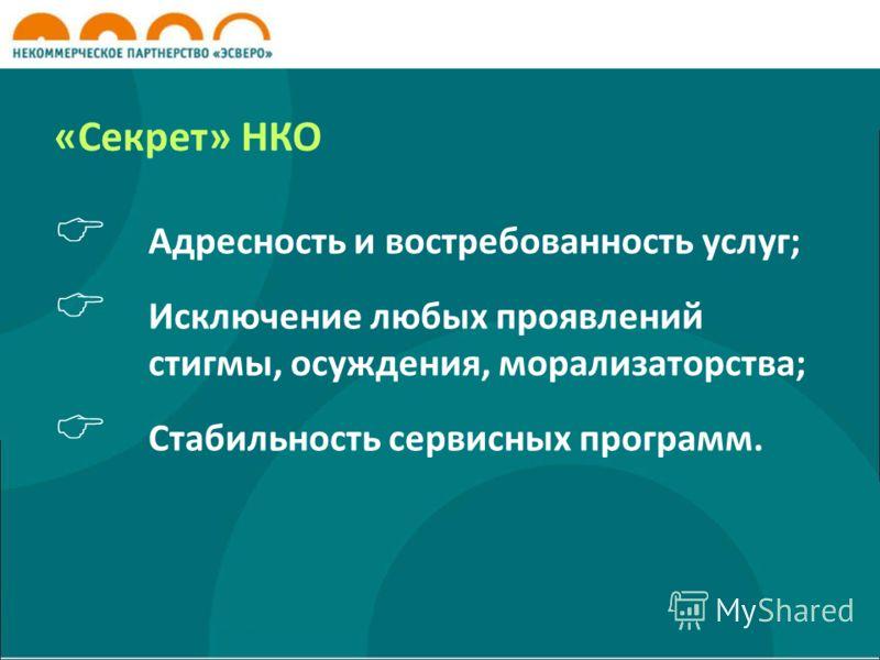 «Секрет» НКО Адресность и востребованность услуг; Исключение любых проявлений стигмы, осуждения, морализаторства; Стабильность сервисных программ.