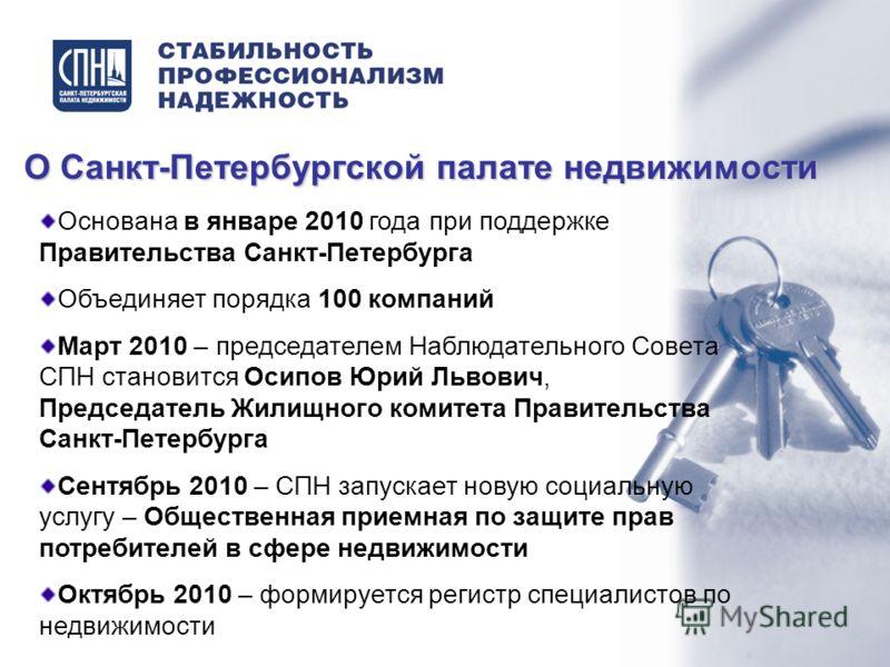 Основана в январе 2010 года при поддержке Правительства Санкт-Петербурга Объединяет порядка 100 компаний Март 2010 – председателем Наблюдательного Совета СПН становится Осипов Юрий Львович, Председатель Жилищного комитета Правительства Санкт-Петербур