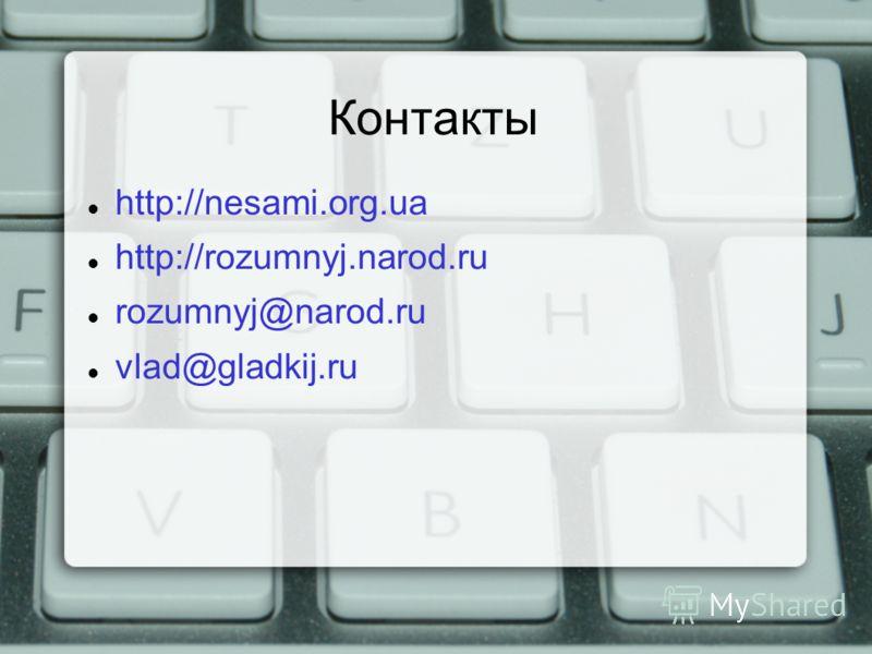 Контакты http://nesami.org.ua http://rozumnyj.narod.ru rozumnyj@narod.ru vlad@gladkij.ru