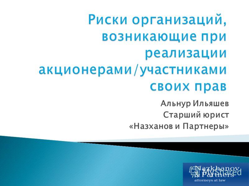 Альнур Ильяшев Старший юрист «Назханов и Партнеры»