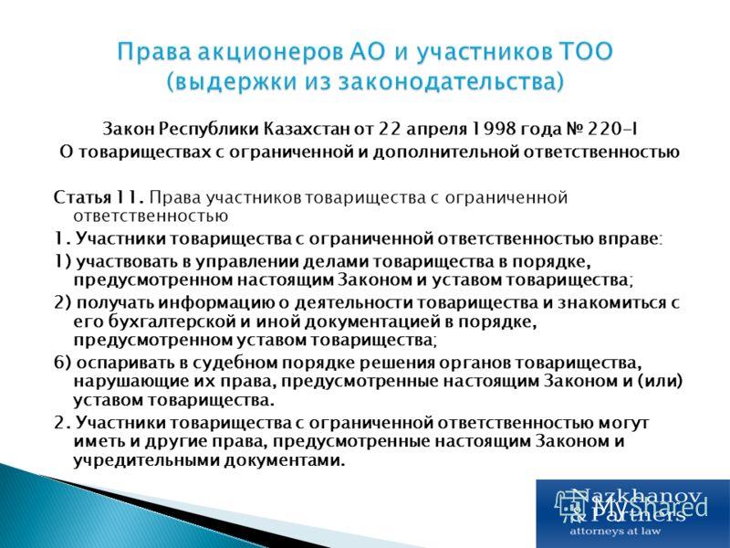 Закон Республики Казахстан от 22 апреля 1998 года 220-I О товариществах с ограниченной и дополнительной ответственностью Статья 11. Права участников товарищества с ограниченной ответственностью 1. Участники товарищества с ограниченной ответственность