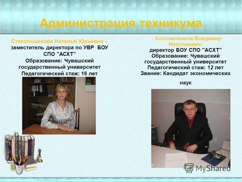 Администрация техникума Косолапенков Владимир Николаевич- директор БОУ СПО