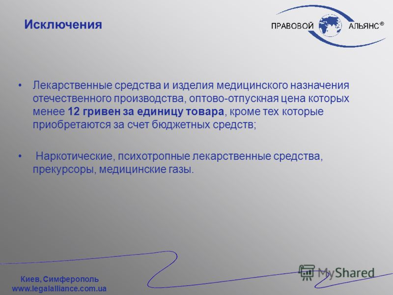 Киев, Симферополь www.legalalliance.com.ua Оптово-отпускная цена Цена единицы импортированного товара Цена указанная в инвойсе Средний курс на межбанке Официальный курс НБУ Цена единицы импортированного товара (Оптово-отпускная цена) 10$ 8,4 7,2 11,6