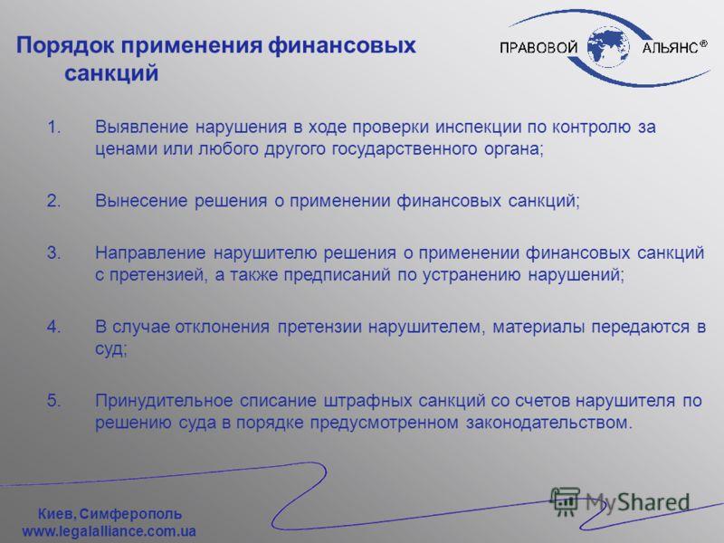 Киев, Симферополь www.legalalliance.com.ua Необоснованно полученная выручка Фактически полученная выручка Стоимость лекарственного средства в соответствии с регулированным и ценами