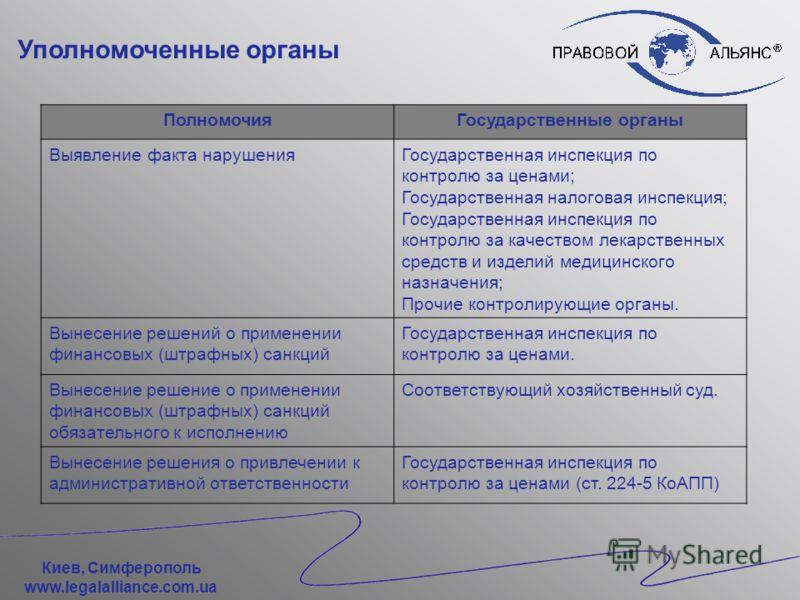 Киев, Симферополь www.legalalliance.com.ua Административная ответственность Лица виновные в нарушении порядка установления и применения цен и тарифов привлекаются к административной ответственности. Нарушение порядка формирования, установления и прим