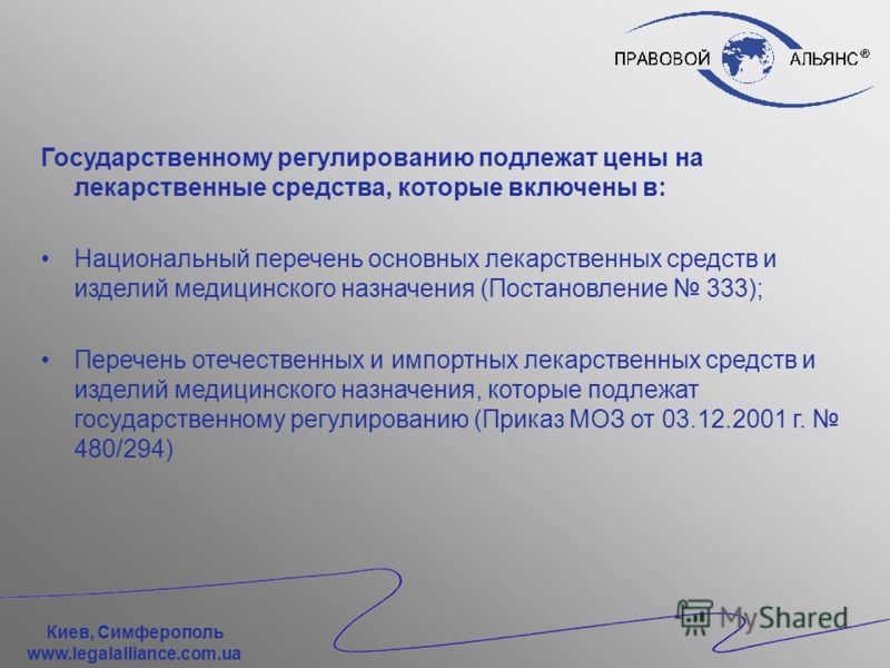 Киев, Симферополь www.legalalliance.com.ua Государственное регулирование осуществляется Установления фиксированных государственных и коммунальных цен; Установления граничных уровней цен; Установления граничных размеров торговых надбавок и поставщичес