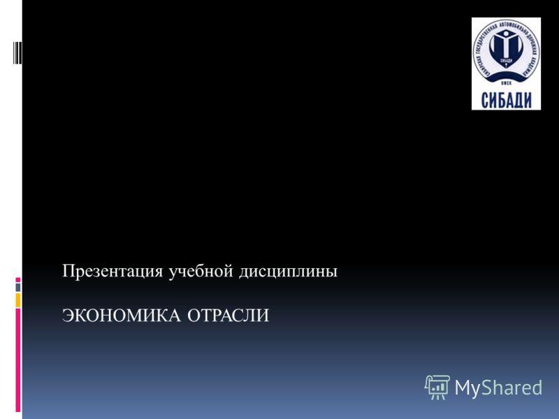 Презентация учебной дисциплины ЭКОНОМИКА ОТРАСЛИ
