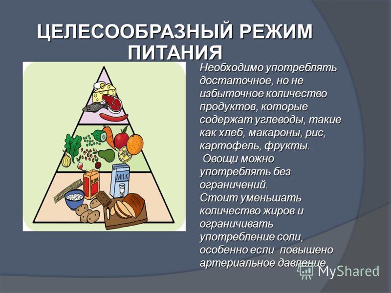 Необходимо употреблять достаточное, но не избыточное количество продуктов, которые содержат углеводы, такие как хлеб, макароны, рис, картофель, фрукты. Овощи можно употреблять без ограничений. Овощи можно употреблять без ограничений. Стоит уменьшать
