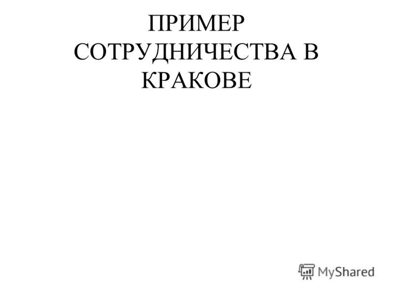 ПРИМЕР СОТРУДНИЧЕСТВА В КРАКОВЕ