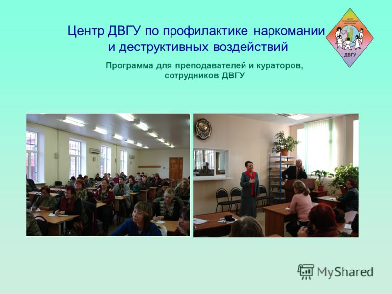 Программа для преподавателей и кураторов, сотрудников ДВГУ Центр ДВГУ по профилактике наркомании и деструктивных воздействий