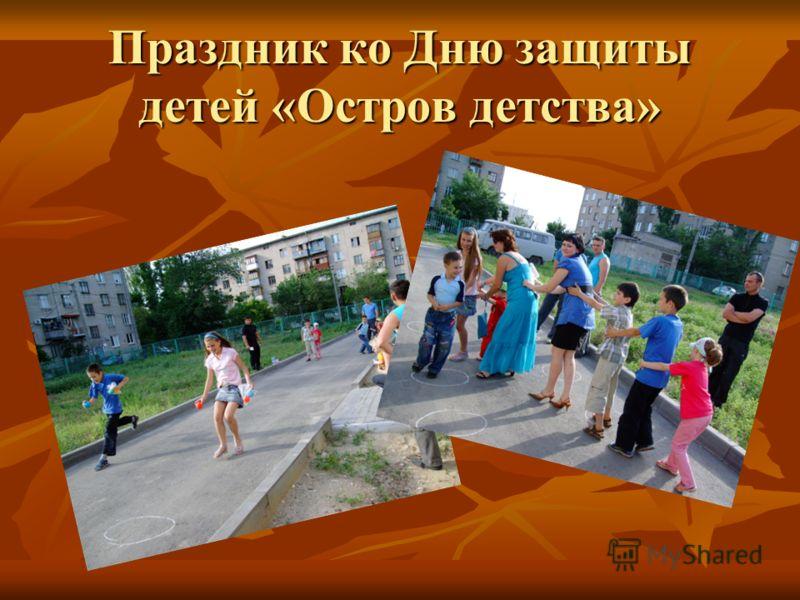 Праздник ко Дню защиты детей «Остров детства»
