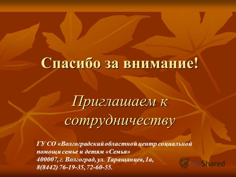 Спасибо за внимание! Приглашаем к сотрудничеству ГУ СО «Волгоградский областной центр социальной помощи семье и детям «Семья» 400007, г. Волгоград, ул. Таращанцев, 1а, 8(8442) 76-19-35, 72-60-55.