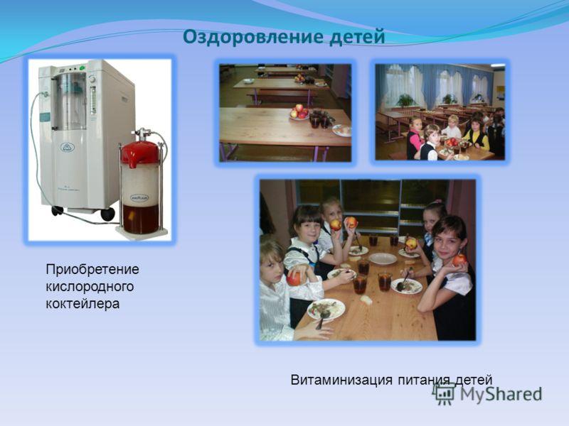 Оздоровление детей Приобретение кислородного коктейлера Витаминизация питания детей