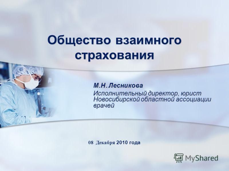 Общество взаимного страхования М. Н. Лесникова Исполнительный директор, юрист Новосибирской областной ассоциации врачей 08 Декабря 2010 года