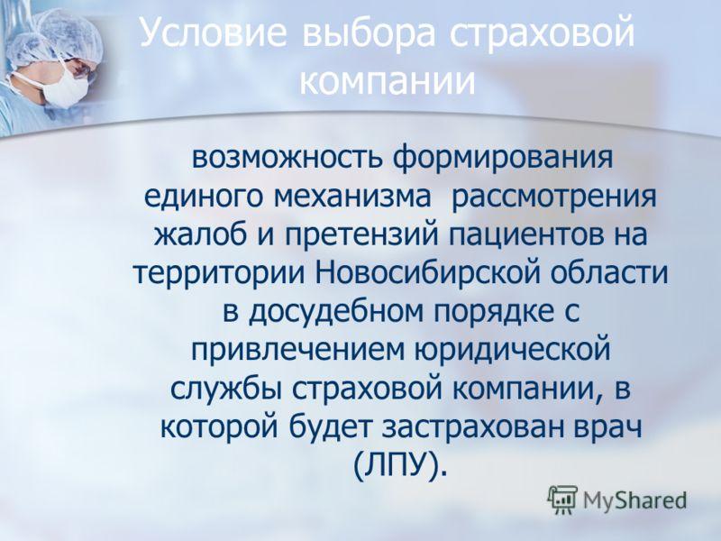 Условие выбора страховой компании возможность формирования единого механизма рассмотрения жалоб и претензий пациентов на территории Новосибирской области в досудебном порядке с привлечением юридической службы страховой компании, в которой будет застр