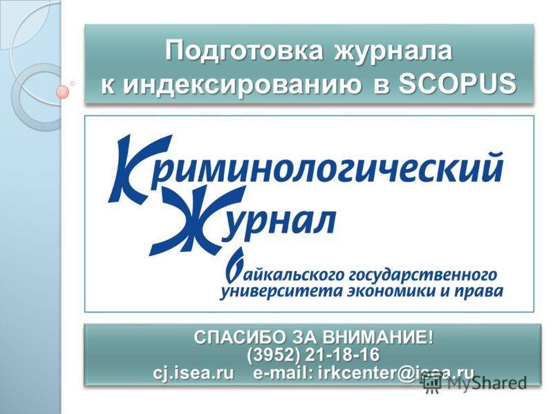 Подготовка журнала к индексированию в SCOPUS