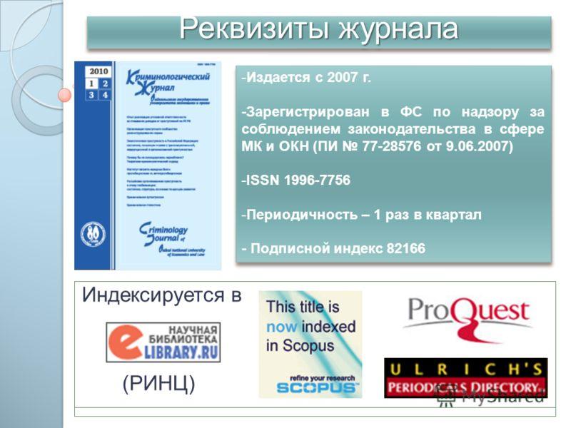 Реквизиты журнала Индексируется в (РИНЦ) -Издается с 2007 г. -Зарегистрирован в ФС по надзору за соблюдением законодательства в сфере МК и ОКН (ПИ 77-28576 от 9.06.2007) -ISSN 1996-7756 -Периодичность – 1 раз в квартал - Подписной индекс 82166 -Издае