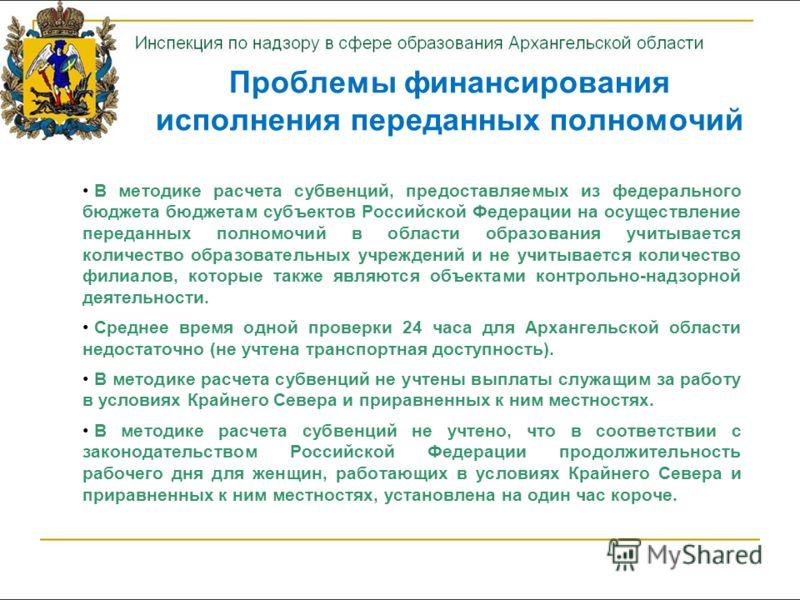 Проблемы финансирования исполнения переданных полномочий В методике расчета субвенций, предоставляемых из федерального бюджета бюджетам субъектов Российской Федерации на осуществление переданных полномочий в области образования учитывается количество
