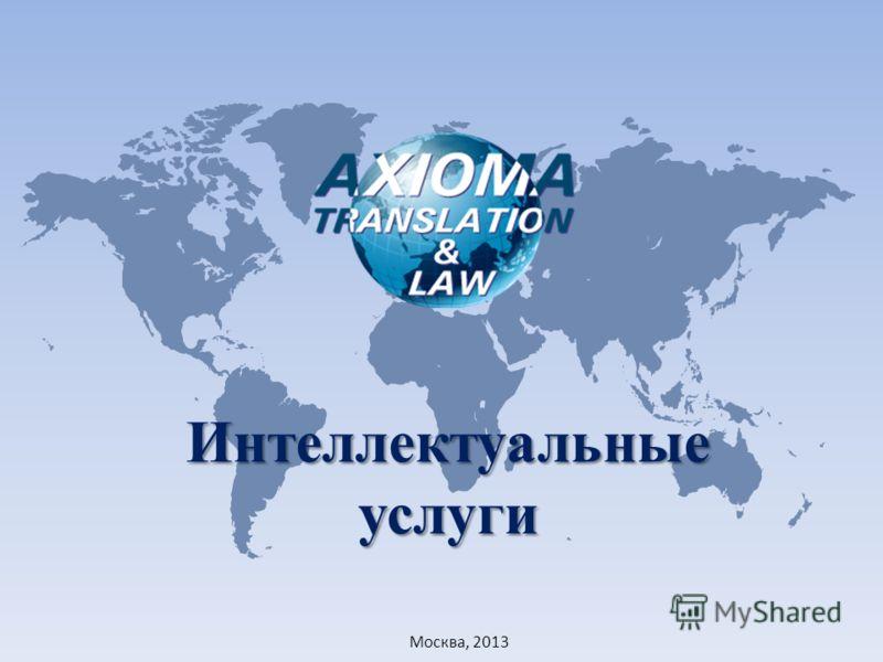 Интеллектуальные услуги Москва, 2013