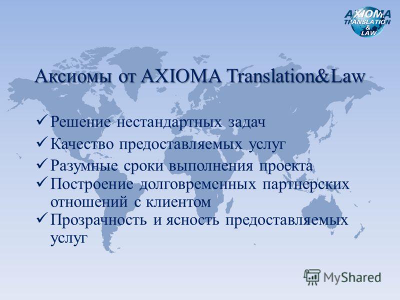 Аксиомы от AXIOMA Translation&Law Решение нестандартных задач Качество предоставляемых услуг Разумные сроки выполнения проекта Построение долговременных партнерских отношений с клиентом Прозрачность и ясность предоставляемых услуг