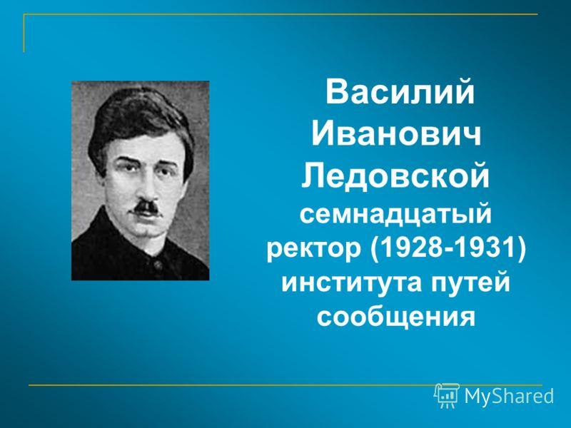 Василий Иванович Ледовской семнадцатый ректор (1928-1931) института путей сообщения