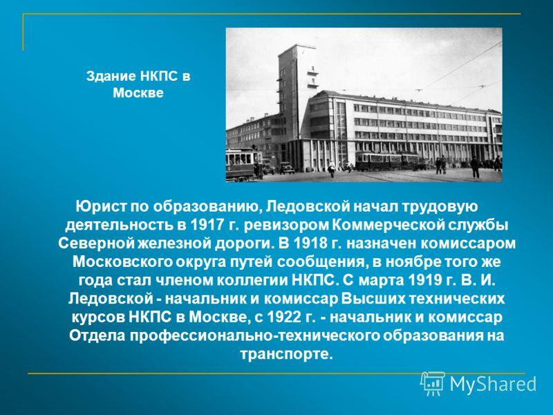 Юрист по образованию, Ледовской начал трудовую деятельность в 1917 г. ревизором Коммерческой службы Северной железной дороги. В 1918 г. назначен комиссаром Московского округа путей сообщения, в ноябре того же года стал членом коллегии НКПС. С марта 1