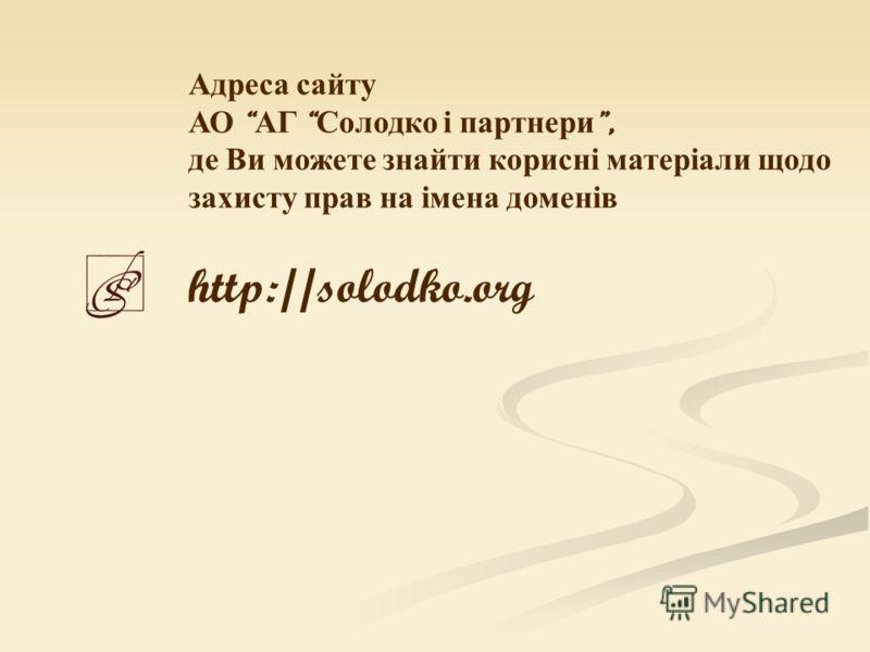Адреса сайту АО АГ Солодко і партнери, де Ви можете знайти корисні матеріали щодо захисту прав на імена доменів http://solodko.org