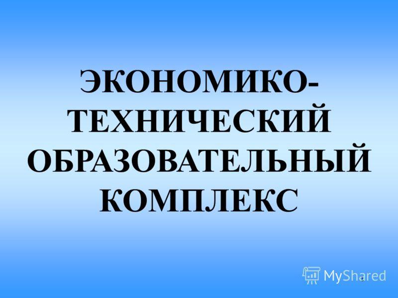 ЭКОНОМИКО- ТЕХНИЧЕСКИЙ ОБРАЗОВАТЕЛЬНЫЙ КОМПЛЕКС 1