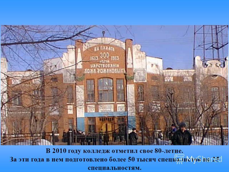 3 В 2010 году колледж отметил свое 80-летие. За эти года в нем подготовлено более 50 тысяч специалистов по 25 специальностям.