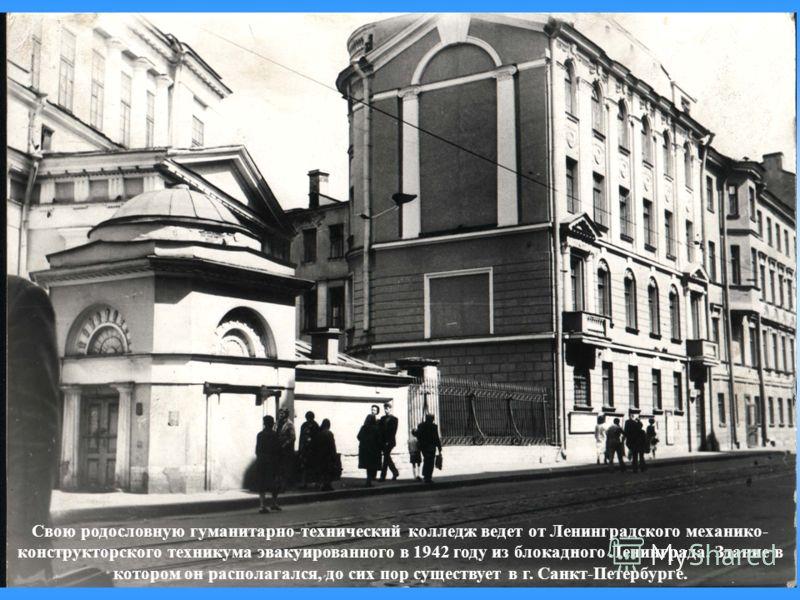 4 Свою родословную гуманитарно-технический колледж ведет от Ленинградского механико- конструкторского техникума эвакуированного в 1942 году из блокадного Ленинграда. Здание в котором он располагался, до сих пор существует в г. Санкт-Петербурге.