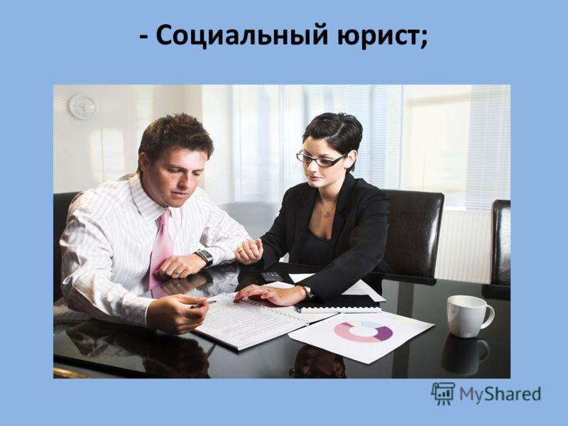 - Социальный юрист;