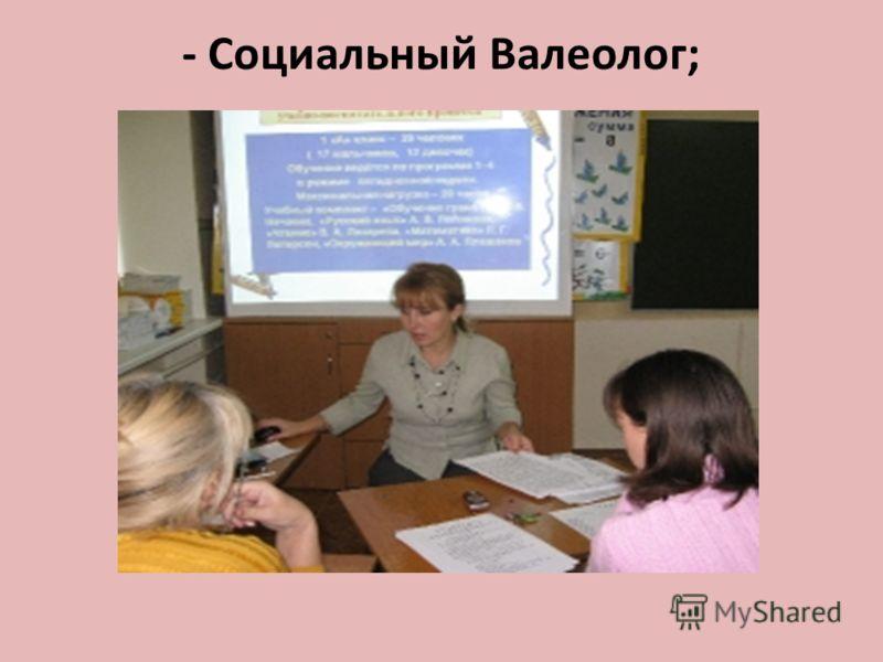 - Социальный Валеолог;