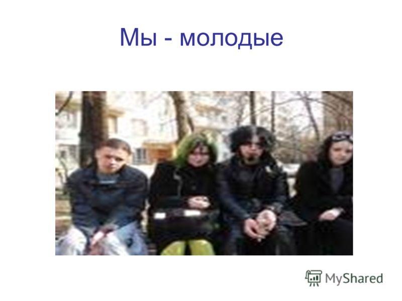 Мы - молодые
