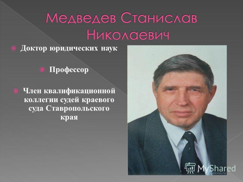 Доктор юридических наук Профессор Член квалификационной коллегии судей краевого суда Ставропольского края