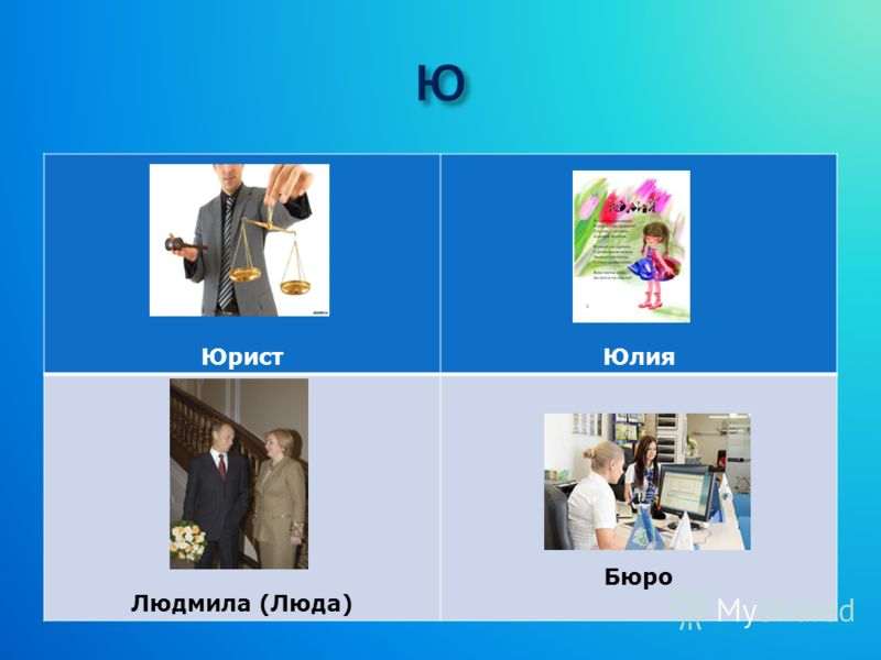 ЮристЮлия Людмила (Люда) Бюро