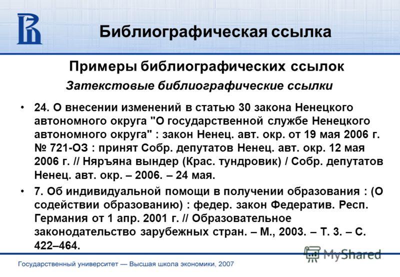 Библиографическая ссылка Примеры библиографических ссылок 24. О внесении изменений в статью 30 закона Ненецкого автономного округа