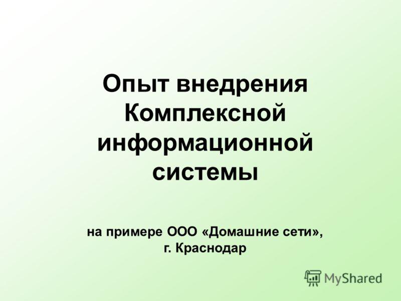 Опыт внедрения Комплексной информационной системы на примере ООО «Домашние сети», г. Краснодар