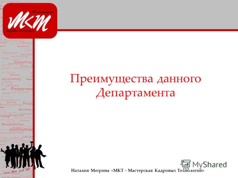 Преимущества данного Департамента Наталия Мегрина «МКТ – Мастерская Кадровых Технологий»